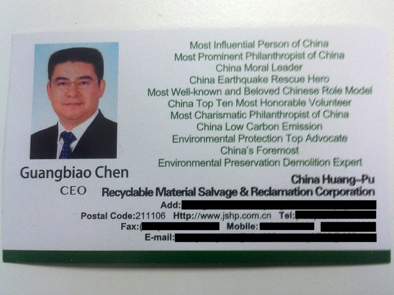 chen_guangbiao_business-card
