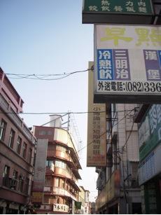 kinmen-streets