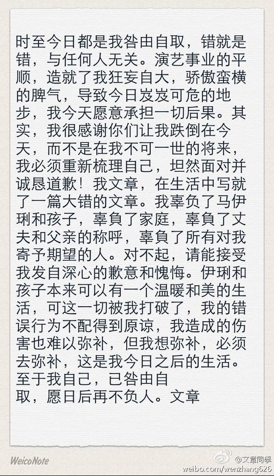 weibo-apology-wen-zhang